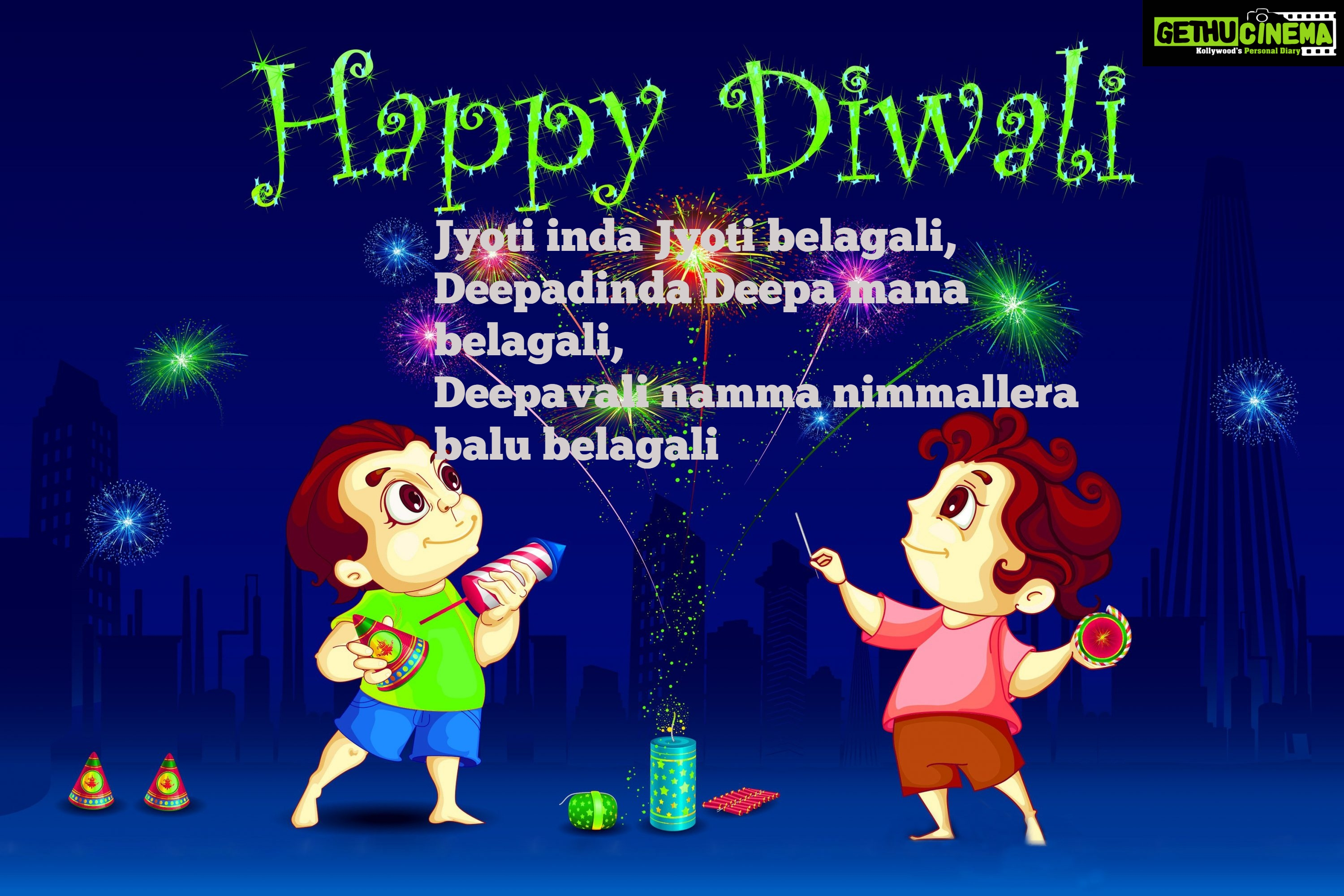 diwali wishes kannada family friends greetings quotes gethu