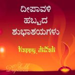 Diwali Wishes Kannada, greetings, 2018 wishes