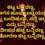 Diwali Wishes Kannada, greetings, quotes, hd