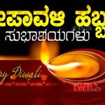 Diwali Wishes Kannada, hd, best, cute, hd