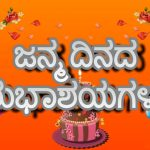 Diwali Wishes Kannada, hd, colourful, greetings, quotes