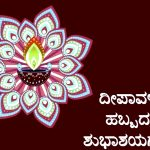 Diwali Wishes Kannada, hd, greetings