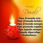 Diwali Wishes Kannada, lamp, greetings, quotes, hd