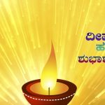 Diwali Wishes Kannada, lamp, light, 2018  wishes
