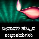 Diwali Wishes Kannada, lamp, light, greetings,