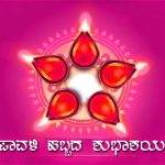 Diwali Wishes Kannada, lights, lamp, hd, 2018 wishes