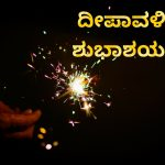 Diwali Wishes Kannada, pattasu, light, greetings