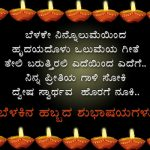 Diwali Wishes Kannada, quotes, greeting, best