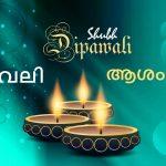 Diwali Wishes Malayalam, 2018, hd, mollywood