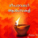 Diwali Wishes Malayalam, 2018 wishesh, nov 6th