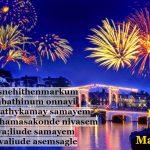 Diwali Wishes Malayalam, best family, relatives