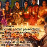 Diwali Wishes Malayalam, girl friends, best friends