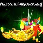 Diwali Wishes Malayalam, november 7th 2018