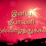 Diwali tamil, wishes, friends, greetings, quotes