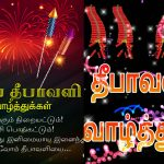 Diwali wishes tamil, 2018, deepavali, wishes tamil, Greetings, Quotes, hd, wallpaper