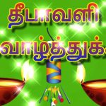 Diwali wishes tamil, colourful, greetings, deepavali