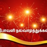 Diwali wishes tamil, cute, best, vazhthukkal