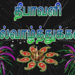 Diwali wishes tamil, cute, valthukkal, hindu function