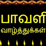 Diwali wishes tamil, deepavali, hd, wishes, best