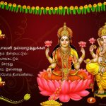 Diwali wishes tamil, devotional, greetings, quotes, hd