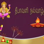 Diwali wishes tamil, dipavali, hd, devotional