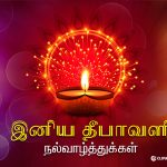 Diwali wishes tamil, divali, deepavali, hd, best