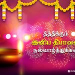 Diwali wishes tamil, exclusive, hd, 2018 dipavali
