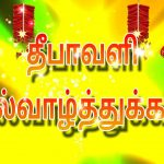 Diwali wishes tamil, greetings, deepavali, hindu function
