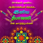 Diwali wishes tamil, greetings, quotes, colourful