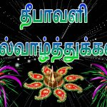 Diwali wishes tamil, happy dipavali, greeting, hd