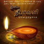 Diwali wishes tamil, hd, greetings, quotes, lamp