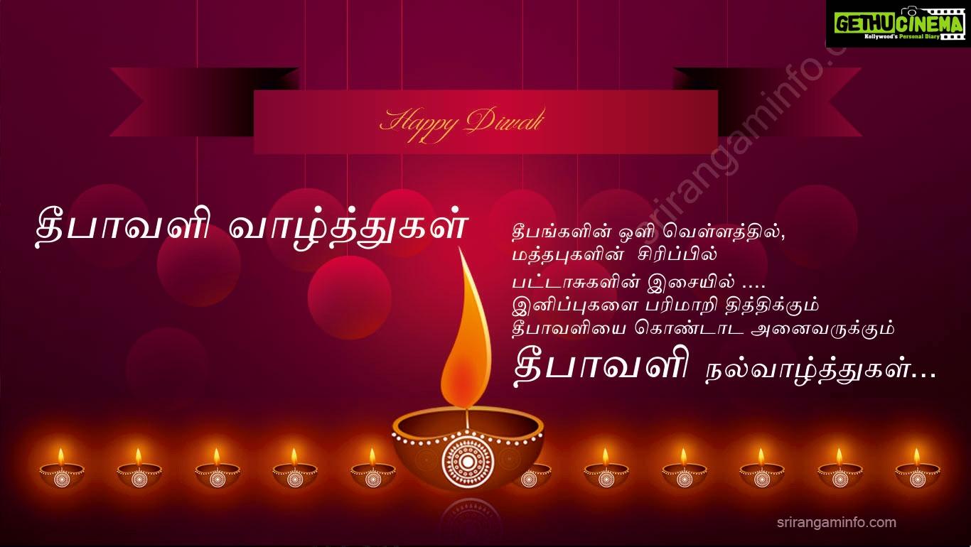diwali wishes tamil hd quotes greetings gethu cinema