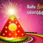 Diwali wishes tamil, hd, wallpaper, cute
