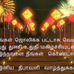 Diwali wishes tamil, high quality, greetings, quotes