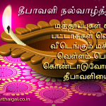 Diwali wishes tamil, lamp, festival, greetings