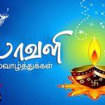 Diwali wishes tamil, lamp, valthukkal, divali