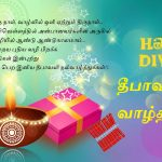 Diwali wishes tamil, quotes, greeting, best, hd