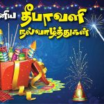 Diwali wishes tamil, quotes, hd, pattasu, deepavali