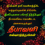 Diwali wishes tamil, quotes, valthukkal, deepavali