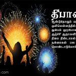 Diwali wishes tamil, reason, greetings, quotes