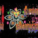 Diwali wishes tamil, super, hd, wallpaper, greetings