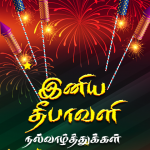 Diwali wishes tamil, super, wallpaper, hd