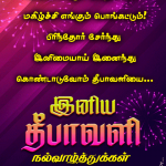 Diwali wishes tamil, valthukkal, quotes, nice