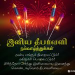 Diwali wishes tamil, wallpaper, diwali, hd, greetings, quotes