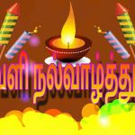 Diwali wishes tamil, wishes, valthukkal, hd, wallpaper