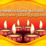 Diwali wishes tamil, yellow lamp, deepavali, 2018
