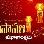 Diwali wishes telugu, colourful, 2018 diwali wishes