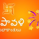 Diwali wishes telugu, family, friends, happy deepavali