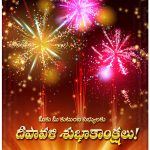 Diwali wishes telugu, greeting, pattasu, vedi, hd