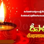 Diwali wishes telugu, greeting,  quote